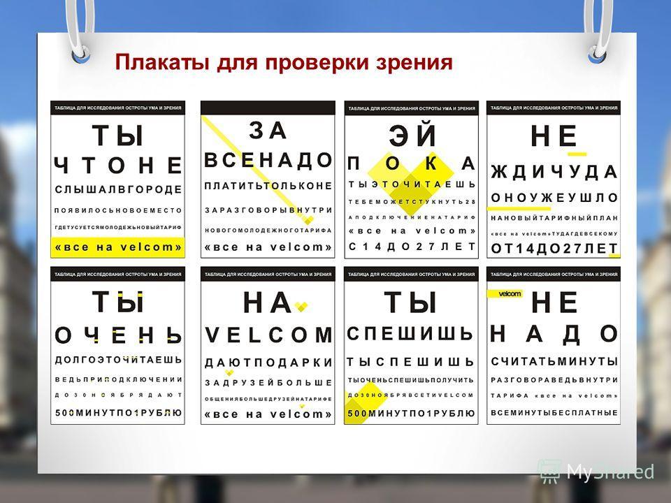 Плакаты для проверки зрения