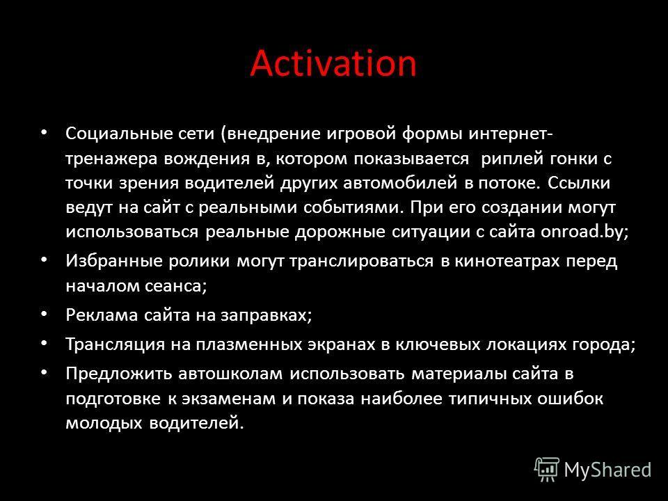 Activation Социальные сети (внедрение игровой формы интернет- тренажера вождения в, котором показывается риплей гонки с точки зрения водителей других автомобилей в потоке. Ссылки ведут на сайт с реальными событиями. При его создании могут использоват
