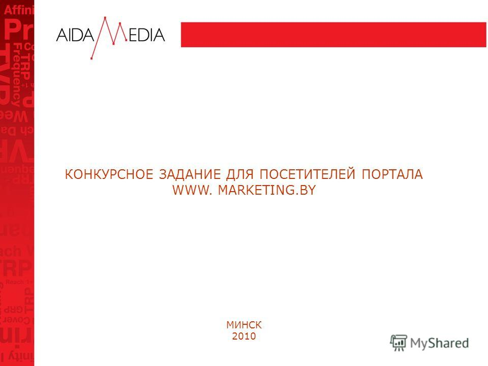 КОНКУРСНОЕ ЗАДАНИЕ ДЛЯ ПОСЕТИТЕЛЕЙ ПОРТАЛА WWW. MARKETING.BY МИНСК 2010