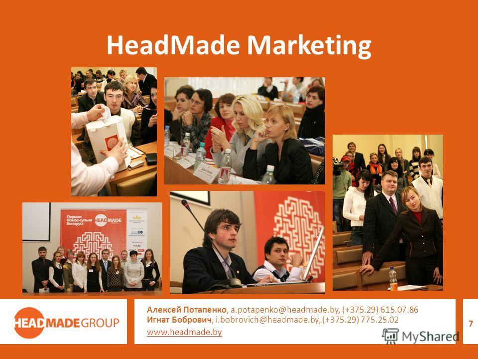 HeadMade Marketing Алексей Потапенко, a.potapenko@headmade.by, (+375.29) 615.07.86 Игнат Бобрович, i.bobrovich@headmade.by, (+375.29) 775.25.02 www.headmade.by 7