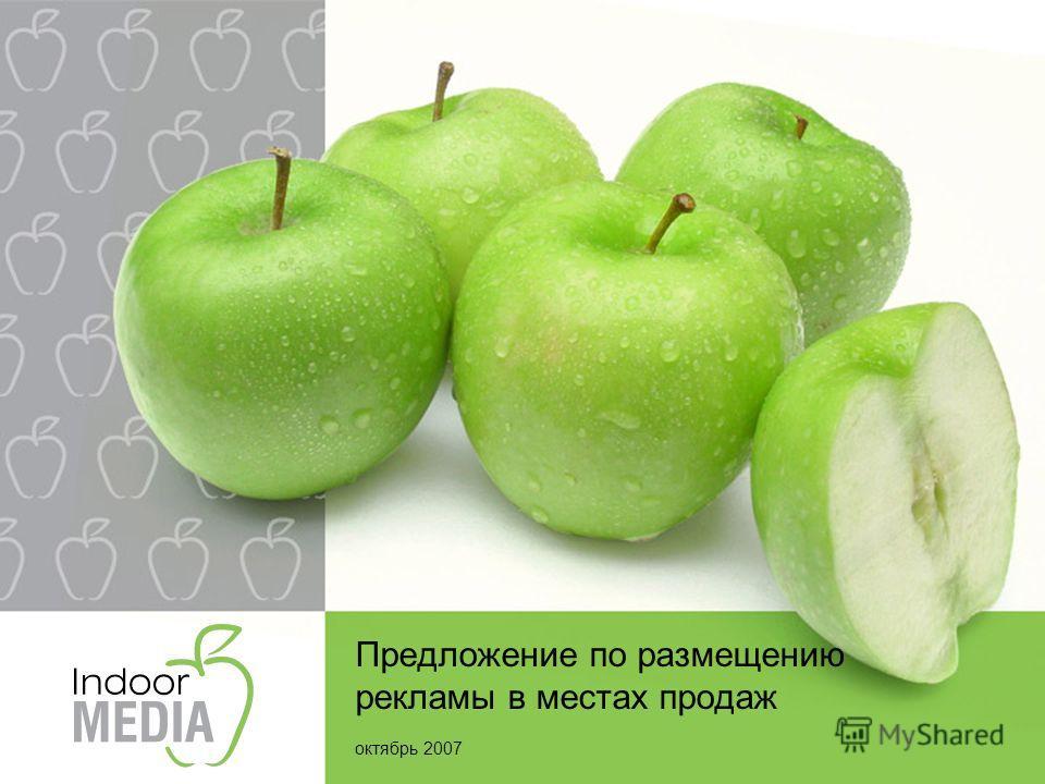 Предложение по размещению рекламы в местах продаж октябрь 2007