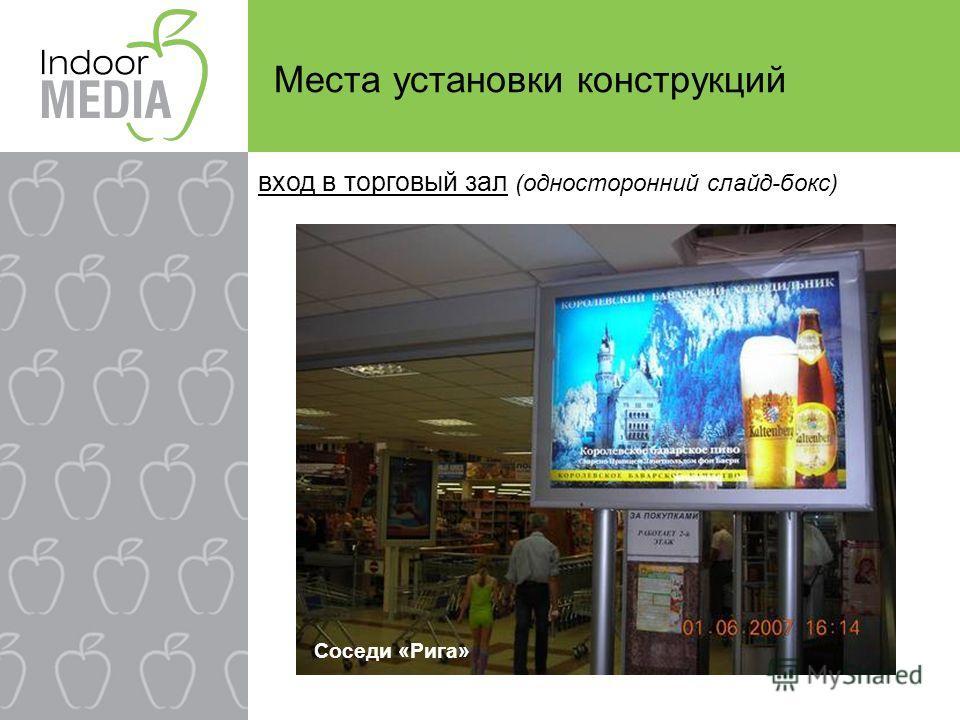 Места установки конструкций Соседи «Рига» вход в торговый зал (односторонний слайд-бокс)