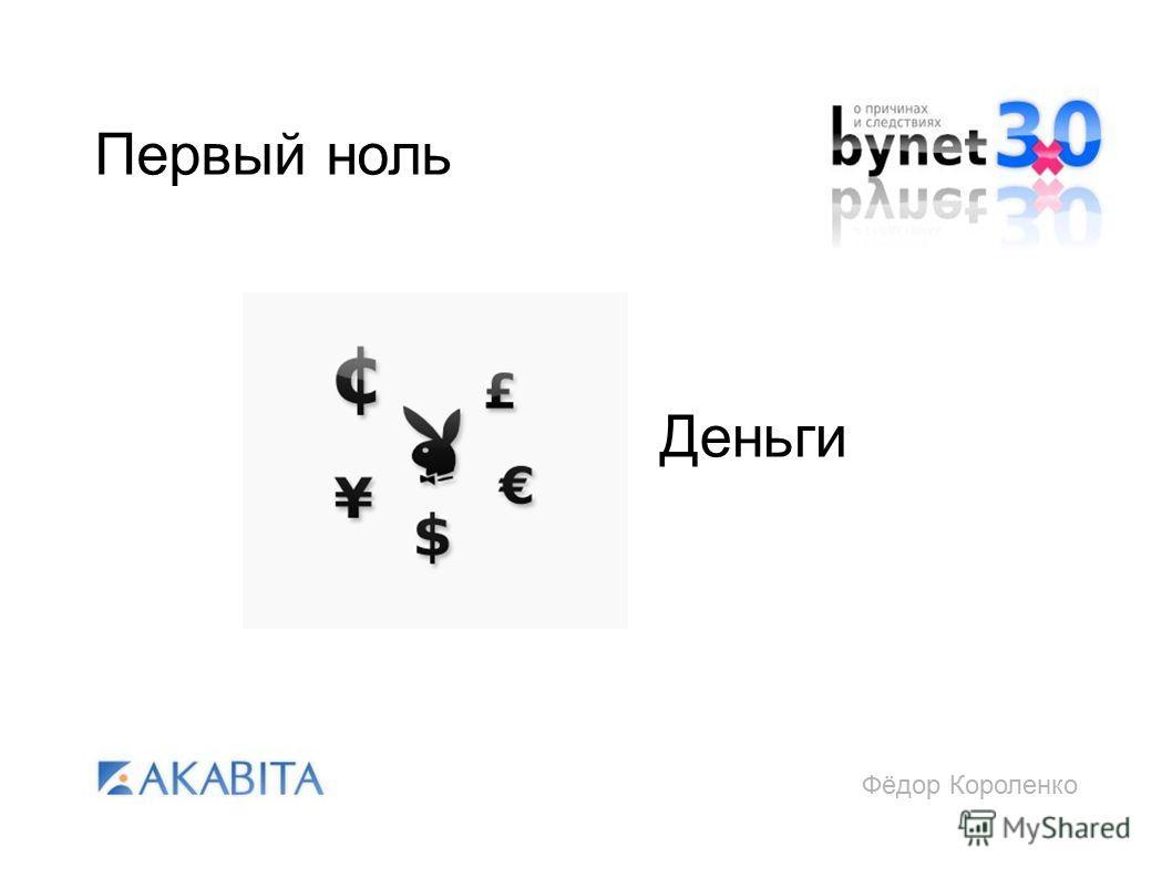 Фёдор Короленко Первый ноль Деньги