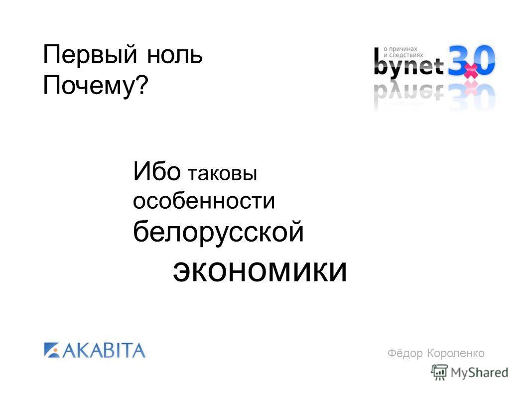 Фёдор Короленко Первый ноль Почему? Ибо таковы особенности белорусской экономики