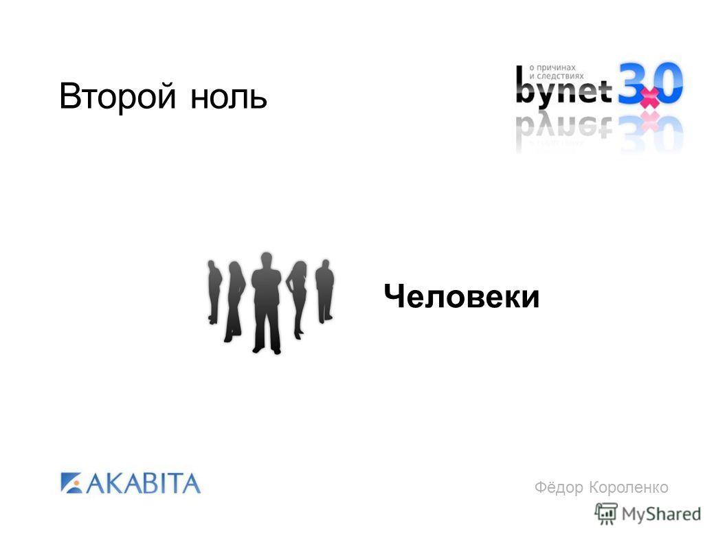 Фёдор Короленко Второй ноль Человеки
