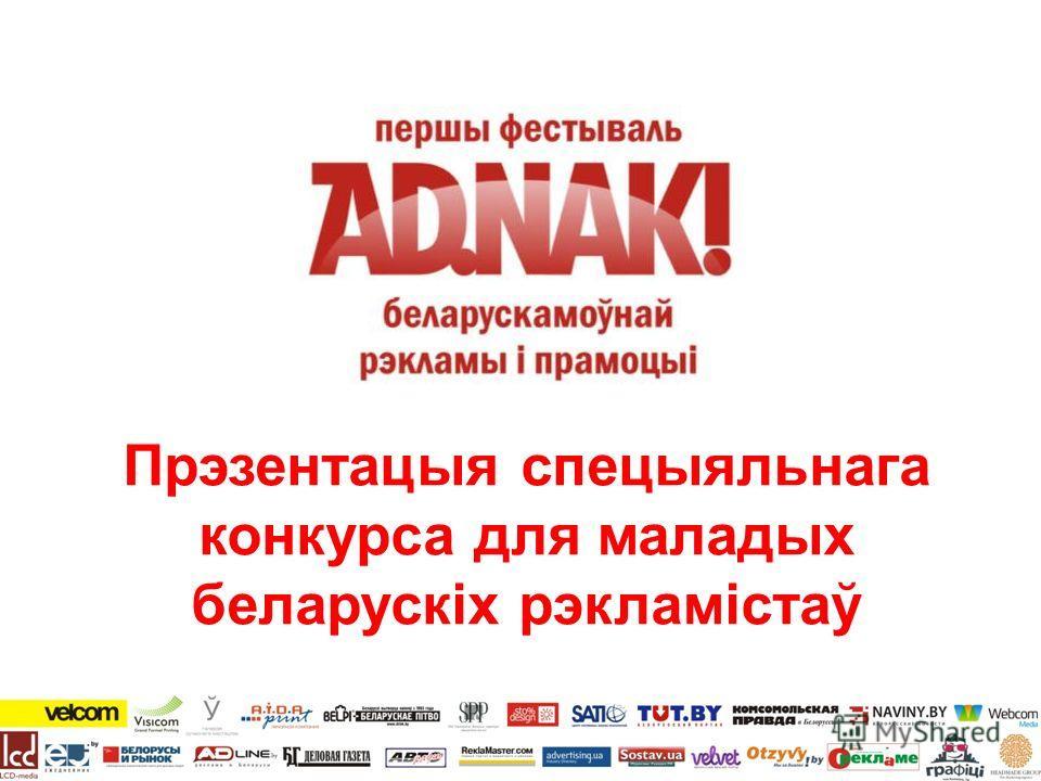 Прэзентацыя спецыяльнага конкурса для маладых беларускіх рэкламістаў