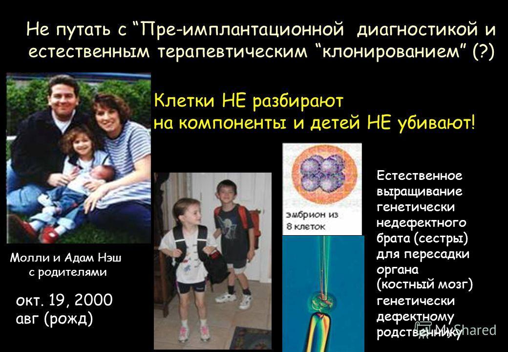 Не путать с Пре-имплантационной диагностикой и естественным терапевтическим клонированием (?) Естественное выращивание генетически недефектного брата (сестры) для пересадки органа (костный мозг) генетически дефектному родственнику Молли и Адам Нэш с