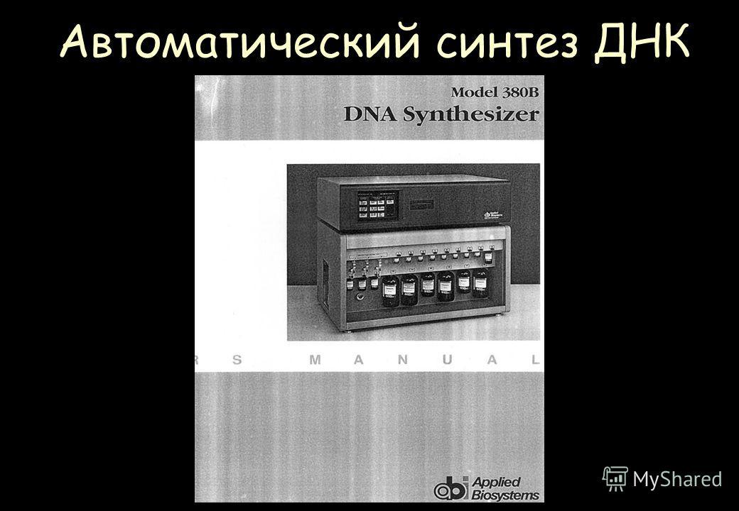 Автоматический синтез ДНК