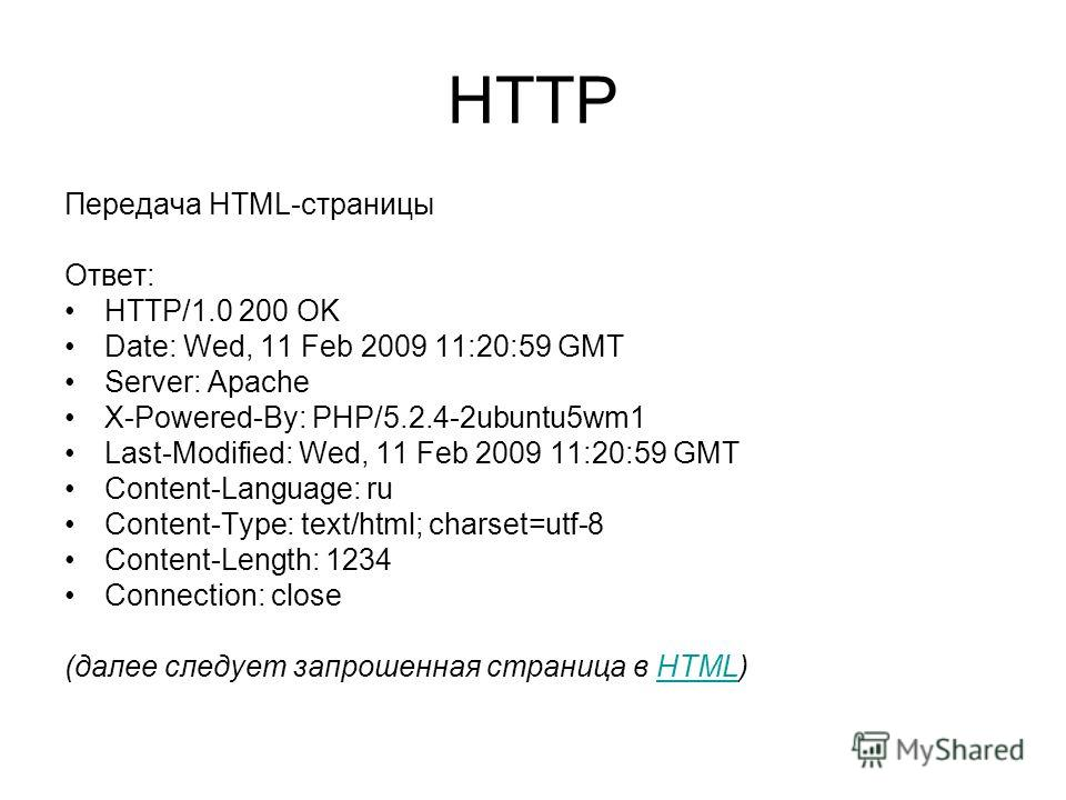 HTTP Передача HTML-страницы Ответ: HTTP/1.0 200 OK Date: Wed, 11 Feb 2009 11:20:59 GMT Server: Apache X-Powered-By: PHP/5.2.4-2ubuntu5wm1 Last-Modified: Wed, 11 Feb 2009 11:20:59 GMT Content-Language: ru Content-Type: text/html; charset=utf-8 Content