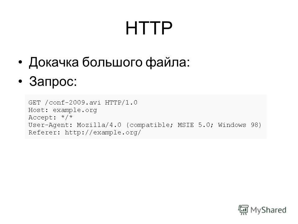 HTTP Докачка большого файла: Запрос: