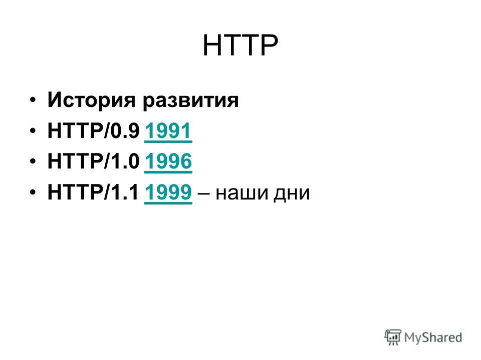 История развития HTTP/0.9 19911991 HTTP/1.0 19961996 HTTP/1.1 1999 – наши дни1999