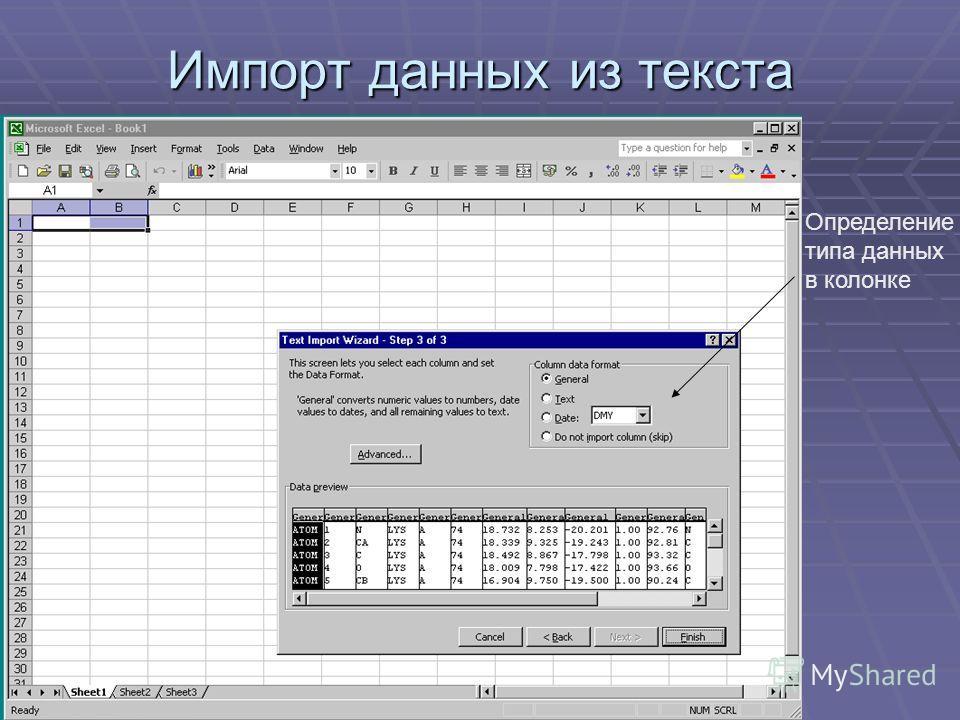 Импорт данных из текста Определение типа данных в колонке