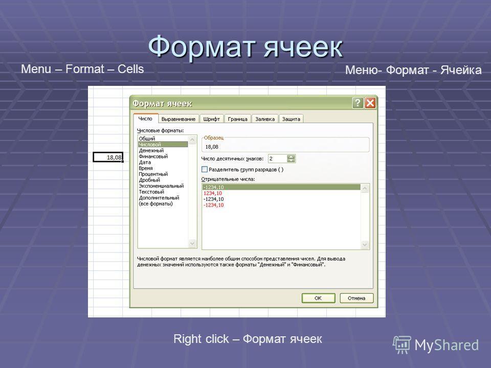 Формат ячеек Menu – Format – Cells Меню- Формат - Ячейка Right click – Формат ячеек