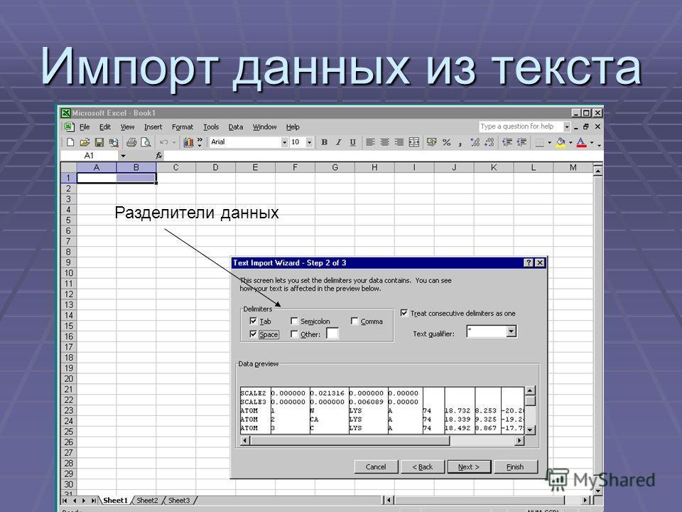 Импорт данных из текста Разделители данных