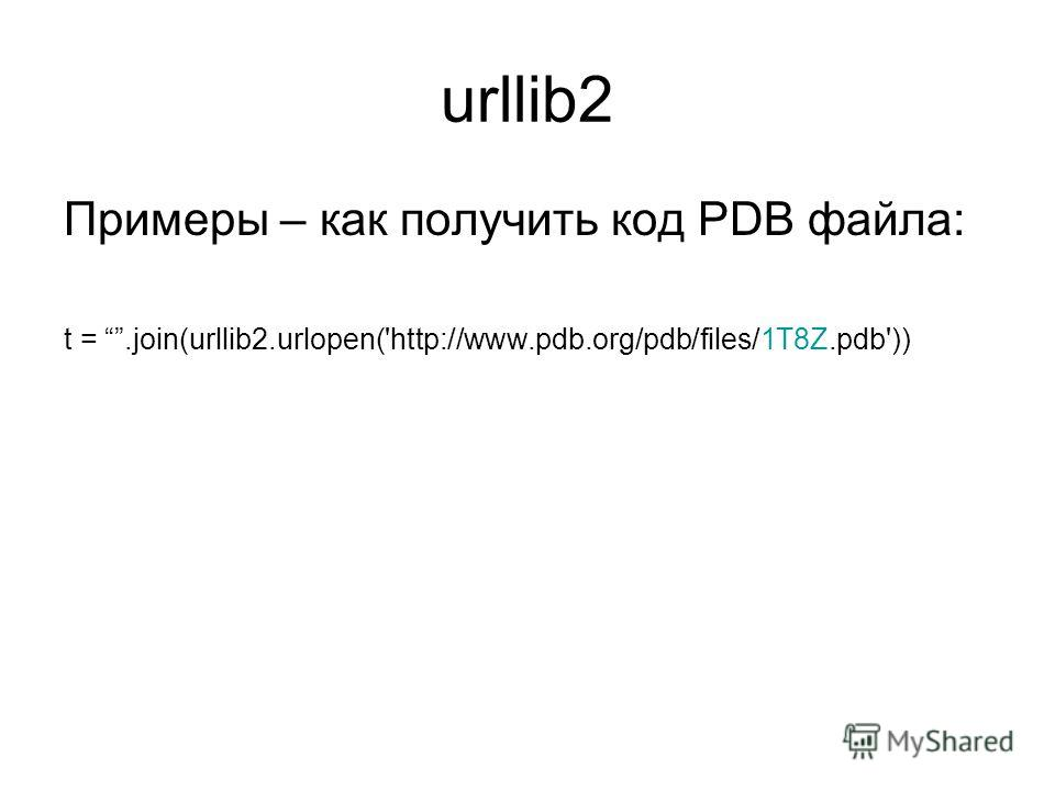 urllib2 Примеры – как получить код PDB файла: t =.join(urllib2.urlopen('http://www.pdb.org/pdb/files/1T8Z.pdb'))