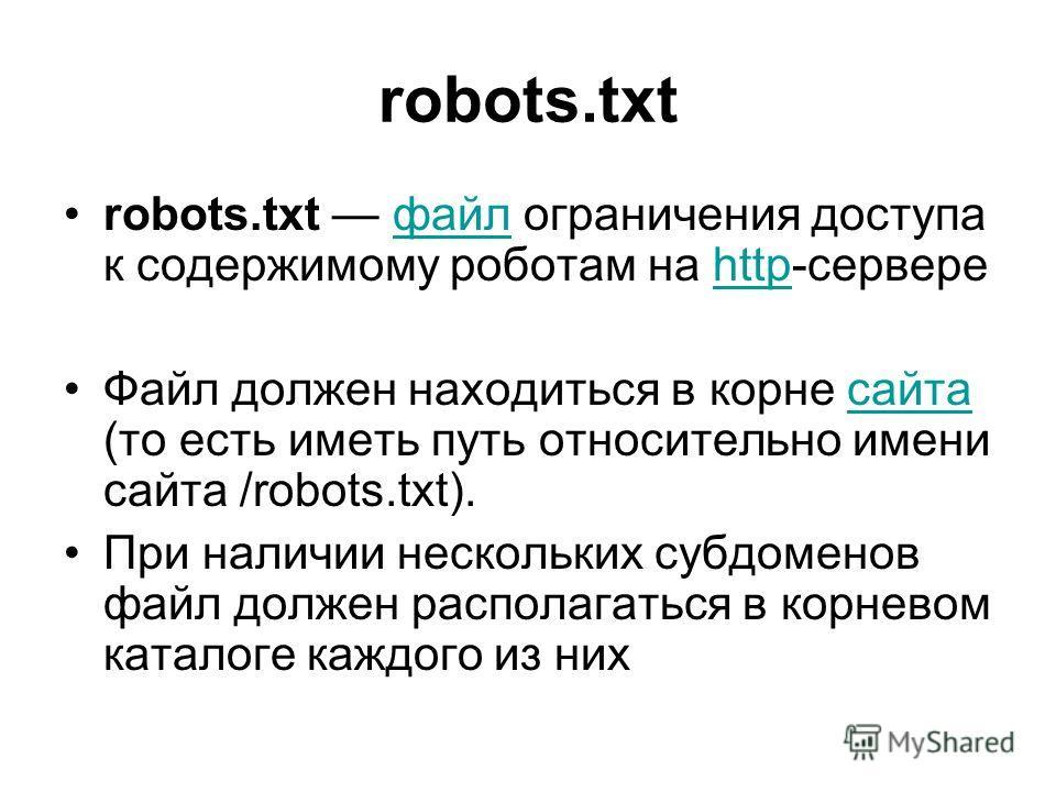 robots.txt robots.txt файл ограничения доступа к содержимому роботам на http-серверефайлhttp Файл должен находиться в корне сайта (то есть иметь путь относительно имени сайта /robots.txt).сайта При наличии нескольких субдоменов файл должен располагат