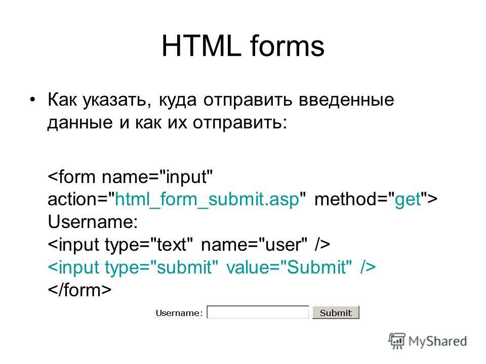 HTML forms Как указать, куда отправить введенные данные и как их отправить: Username: