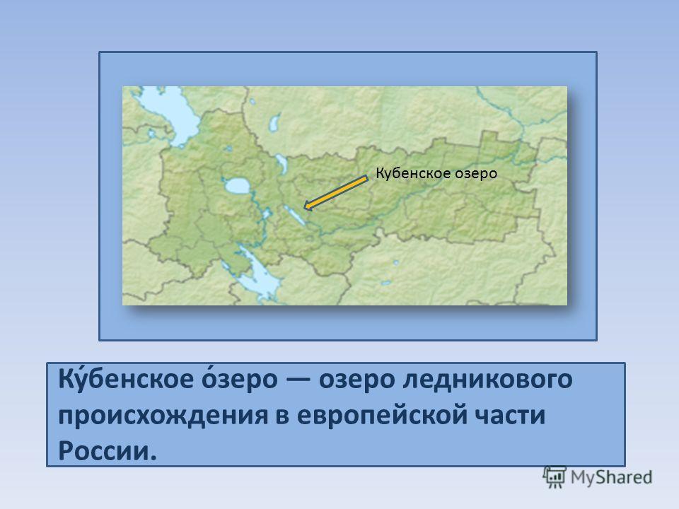 Ку́бенское о́зеро озеро ледникового происхождения в европейской части России. Кубенское озеро