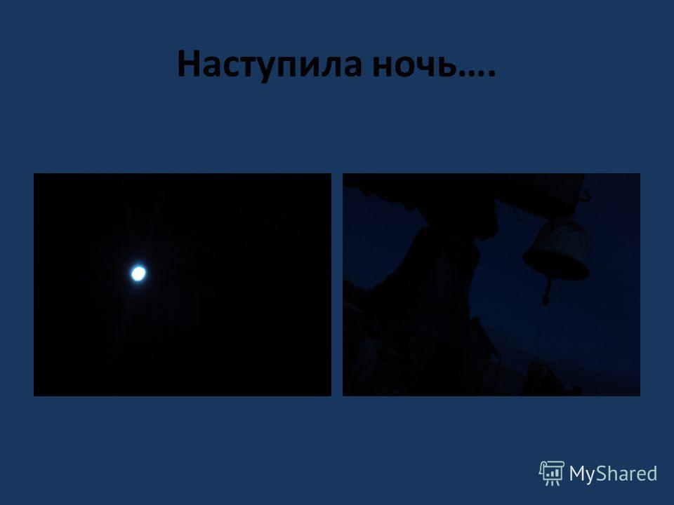 Наступила ночь….