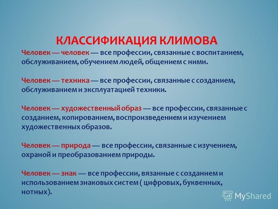 60 ТЫСЯЧ ПРОФЕССИЙ И СПЕЦИАЛЬНОСТЕЙ