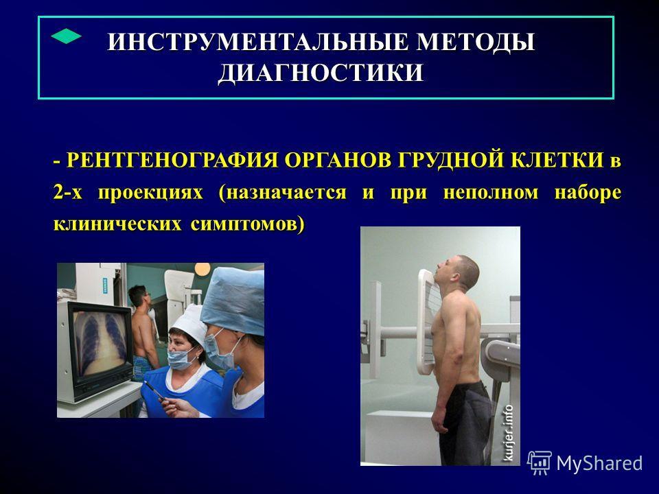 ИНСТРУМЕНТАЛЬНЫЕ МЕТОДЫ ДИАГНОСТИКИ - РЕНТГЕНОГРАФИЯ ОРГАНОВ ГРУДНОЙ КЛЕТКИ в 2-х проекциях (назначается и при неполном наборе клинических симптомов)