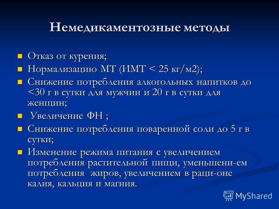 Немедикаментозные методы Отказ от курения; Отказ от курения; Нормализацию МТ (ИМТ < 25 кг/м2); Нормализацию МТ (ИМТ < 25 кг/м2); Снижение потребления алкогольных напитков до