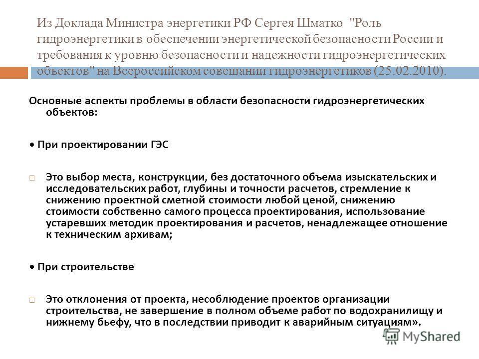 Из Доклада Министра энергетики РФ Сергея Шматко
