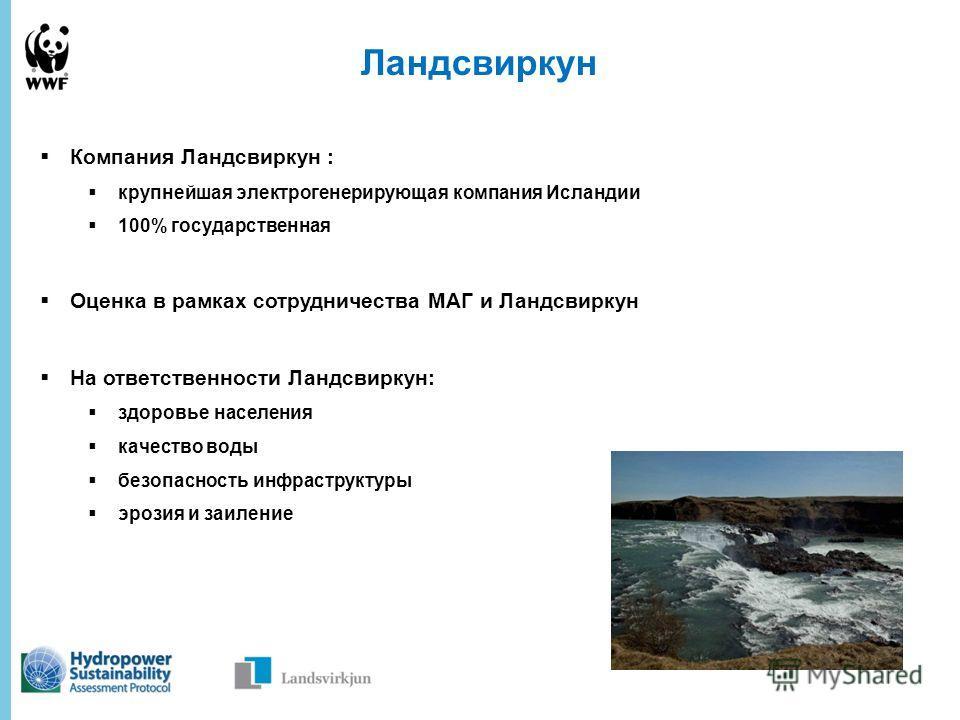 14 December 2013 - 4 Ландсвиркун Компания Ландсвиркун : крупнейшая электрогенерирующая компания Исландии 100% государственная Оценка в рамках сотрудничества МАГ и Ландсвиркун На ответственности Ландсвиркун: здоровье населения качество воды безопаснос
