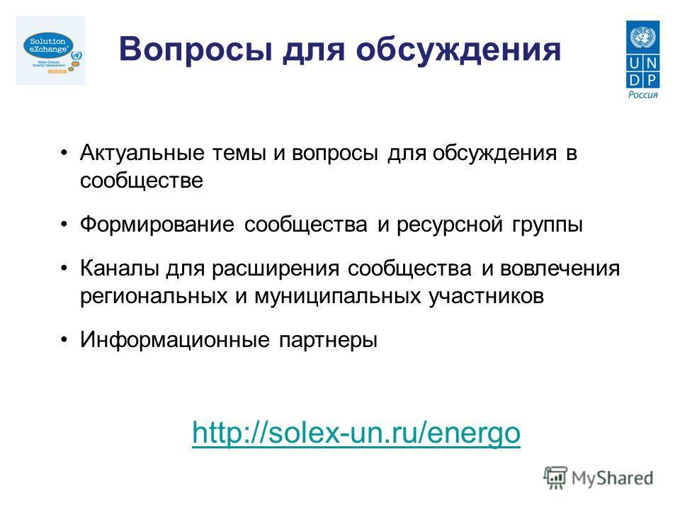 Вопросы для обсуждения Актуальные темы и вопросы для обсуждения в сообществе Формирование сообщества и ресурсной группы Каналы для расширения сообщества и вовлечения региональных и муниципальных участников Информационные партнеры http://solex-un.ru/e