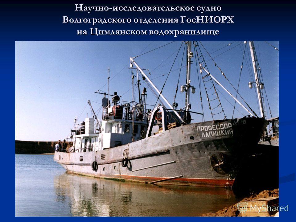 Научно-исследовательское судно Волгоградского отделения ГосНИОРХ на Цимлянском водохранилище