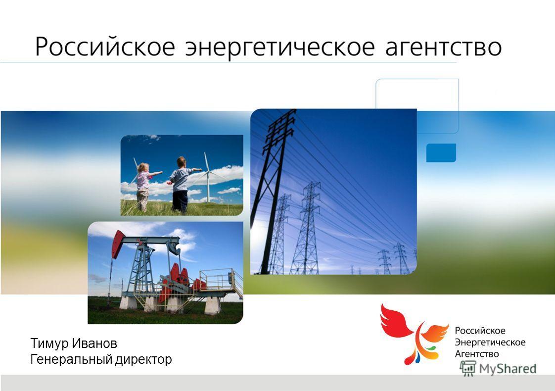 Российское энергетическое агентство Source: Тимур Иванов Генеральный директор