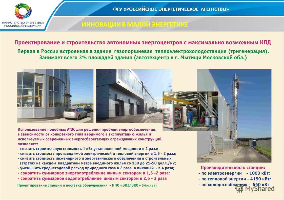Российское энергетическое агентство 18 ИННОВАЦИИ В МАЛОЙ ЭНЕРГЕТИКЕ ФГУ «РОССИЙСКОЕ ЭНЕРГЕТИЧЕСКОЕ АГЕНТСТВО»