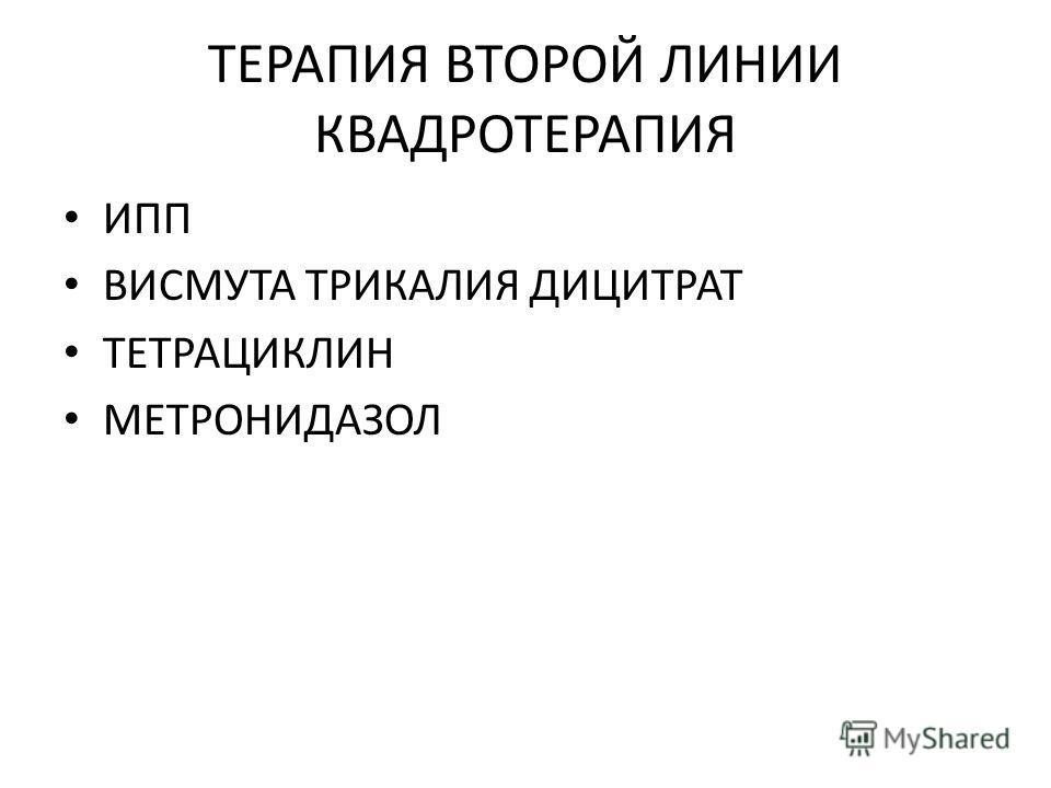ТЕРАПИЯ ВТОРОЙ ЛИНИИ КВАДРОТЕРАПИЯ ИПП ВИСМУТА ТРИКАЛИЯ ДИЦИТРАТ ТЕТРАЦИКЛИН МЕТРОНИДАЗОЛ