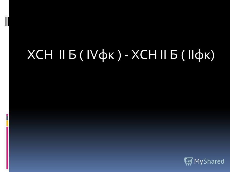 ХСН II Б ( IVфк ) - ХСН II Б ( IIфк)