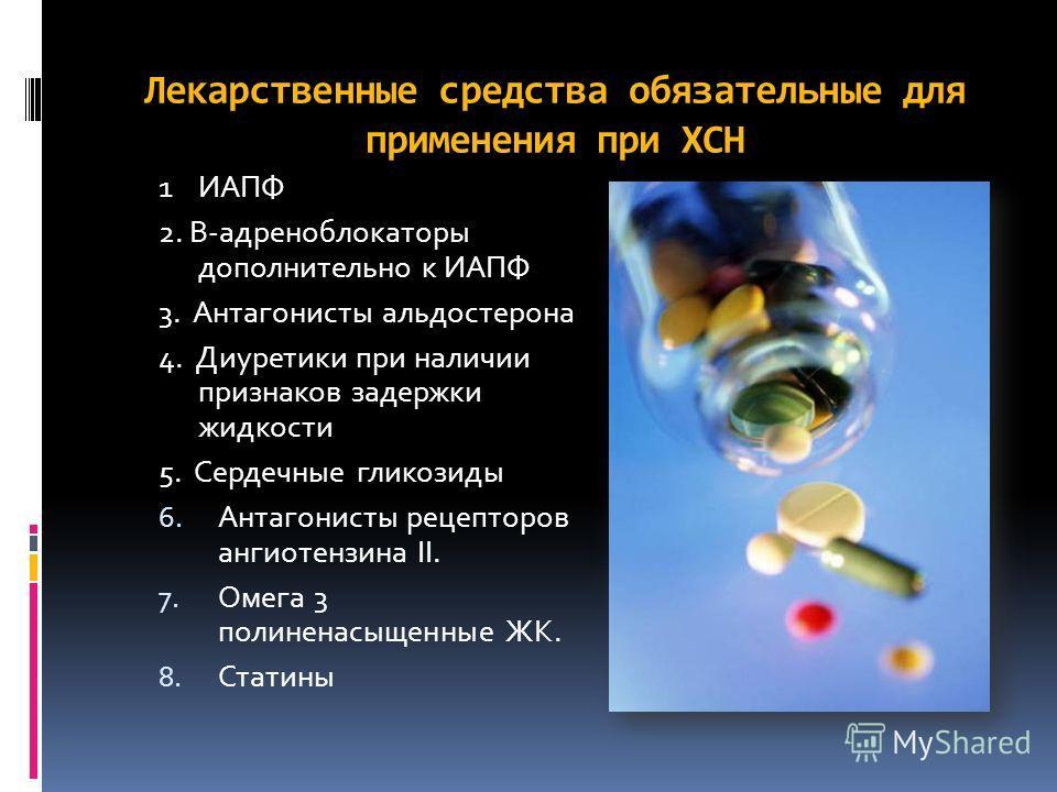 Лекарственные средства обязательные для применения при ХСН 1 ИАПФ 2. В-адреноблокаторы дополнительно к ИАПФ 3. Антагонисты альдостерона 4. Диуретики при наличии признаков задержки жидкости 5. Сердечные гликозиды 6. Антагонисты рецепторов ангиотензина
