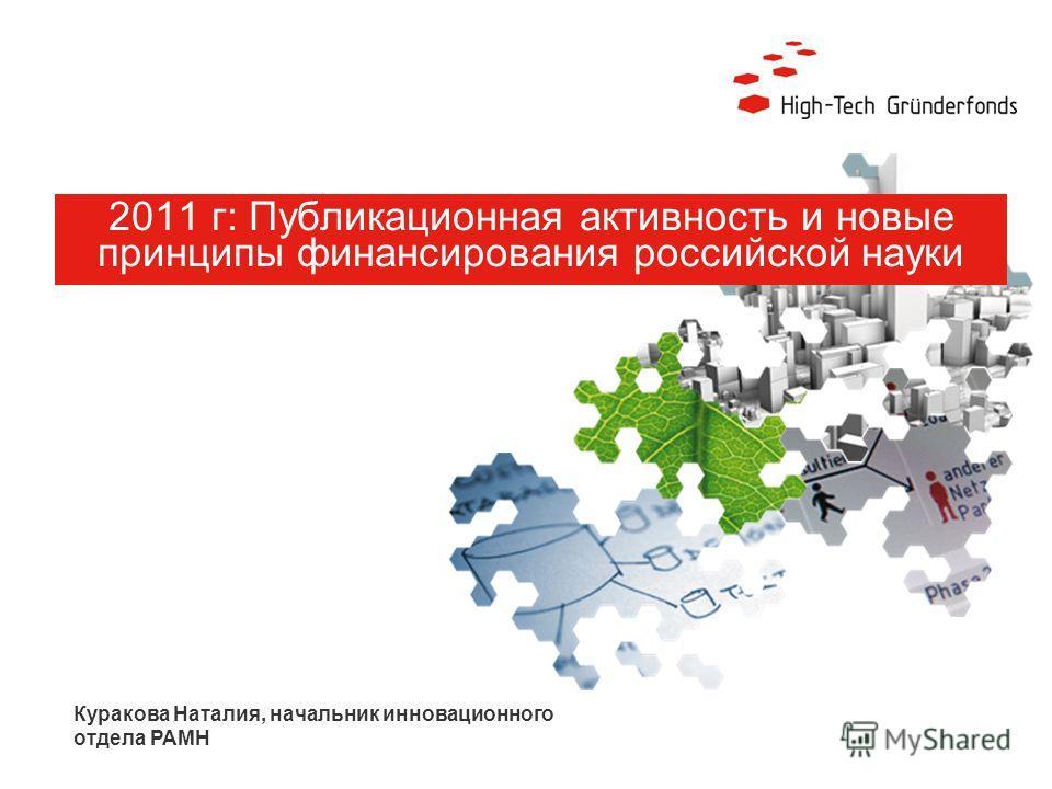 2011 г: Публикационная активность и новые принципы финансирования российской науки Куракова Наталия, начальник инновационного отдела РАМН