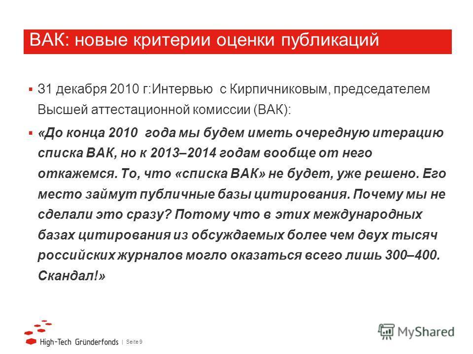 | Seite 9 ВАК: новые критерии оценки публикаций З1 декабря 2010 г:Интервью с Кирпичниковым, председателем Высшей аттестационной комиссии (ВАК): «До конца 2010 года мы будем иметь очередную итерацию списка ВАК, но к 2013–2014 годам вообще от него отка