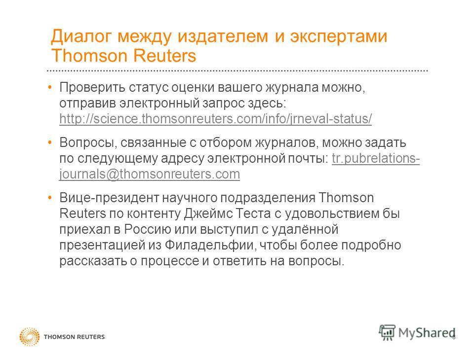 8 Диалог между издателем и экспертами Thomson Reuters Проверить статус оценки вашего журнала можно, отправив электронный запрос здесь: http://science.thomsonreuters.com/info/jrneval-status/ http://science.thomsonreuters.com/info/jrneval-status/ Вопро