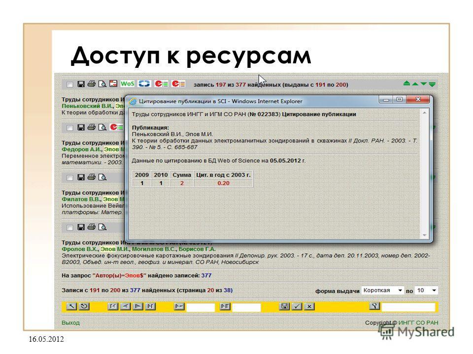 16.05.2012 Доступ к ресурсам
