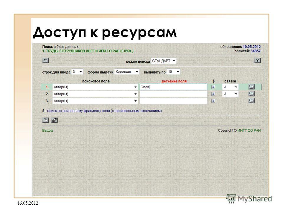 16.05.2012 Доступ к ресурсам Идентификация