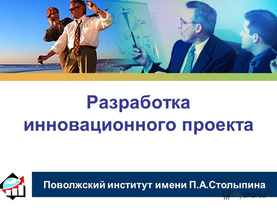 LOGO Разработка инновационного проекта Поволжский институт имени П.А.Столыпина