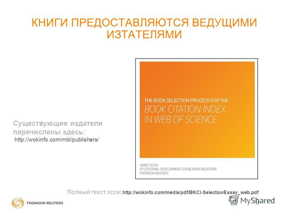КНИГИ ПРЕДОСТАВЛЯЮТСЯ ВЕДУЩИМИ ИЗТАТЕЛЯМИ 28 Полный текст эссе : http://wokinfo.com/media/pdf/BKCI-SelectionEssay_web.pdf Существующие издатели перечислены здесь: http://wokinfo.com/mbl/publishers/