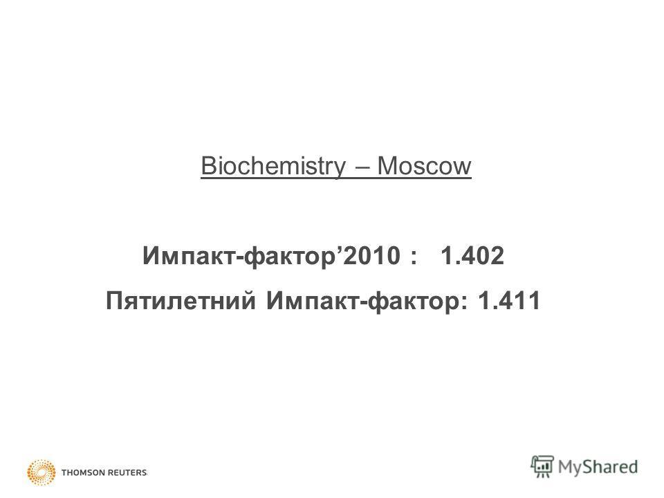 Biochemistry – Moscow Импакт-фактор2010 : 1.402 Пятилетний Импакт-фактор: 1.411