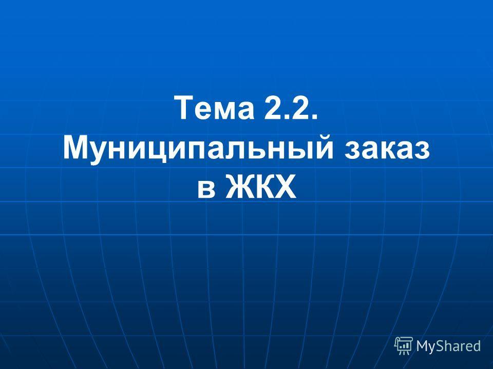Тема 2.2. Муниципальный заказ в ЖКХ