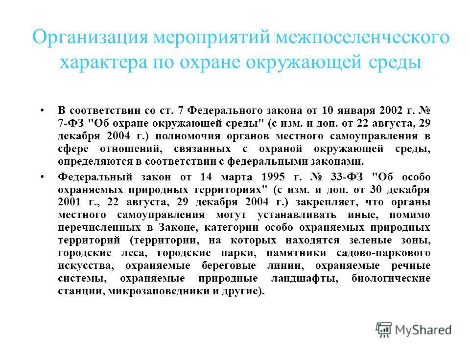 Организация мероприятий межпоселенческого характера по охране окружающей среды В соответствии со ст. 7 Федерального закона от 10 января 2002 г. 7-ФЗ