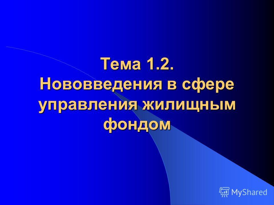 Тема 1.2. Нововведения в сфере управления жилищным фондом