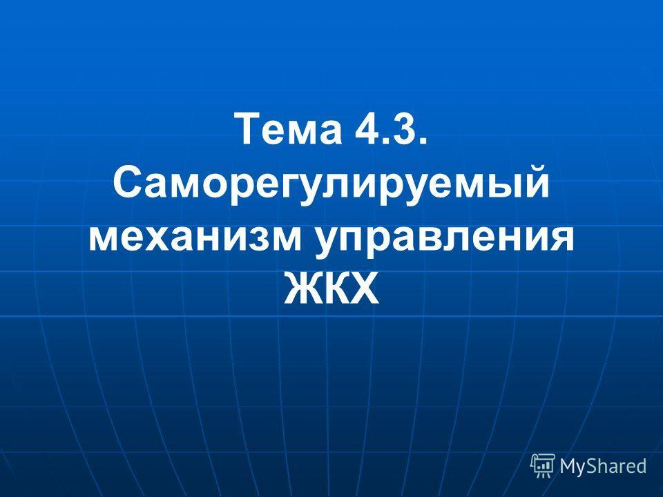 Тема 4.3. Саморегулируемый механизм управления ЖКХ