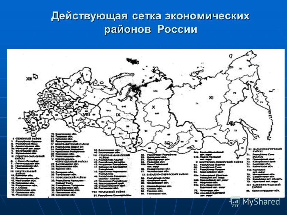 Действующая сетка экономических районов России