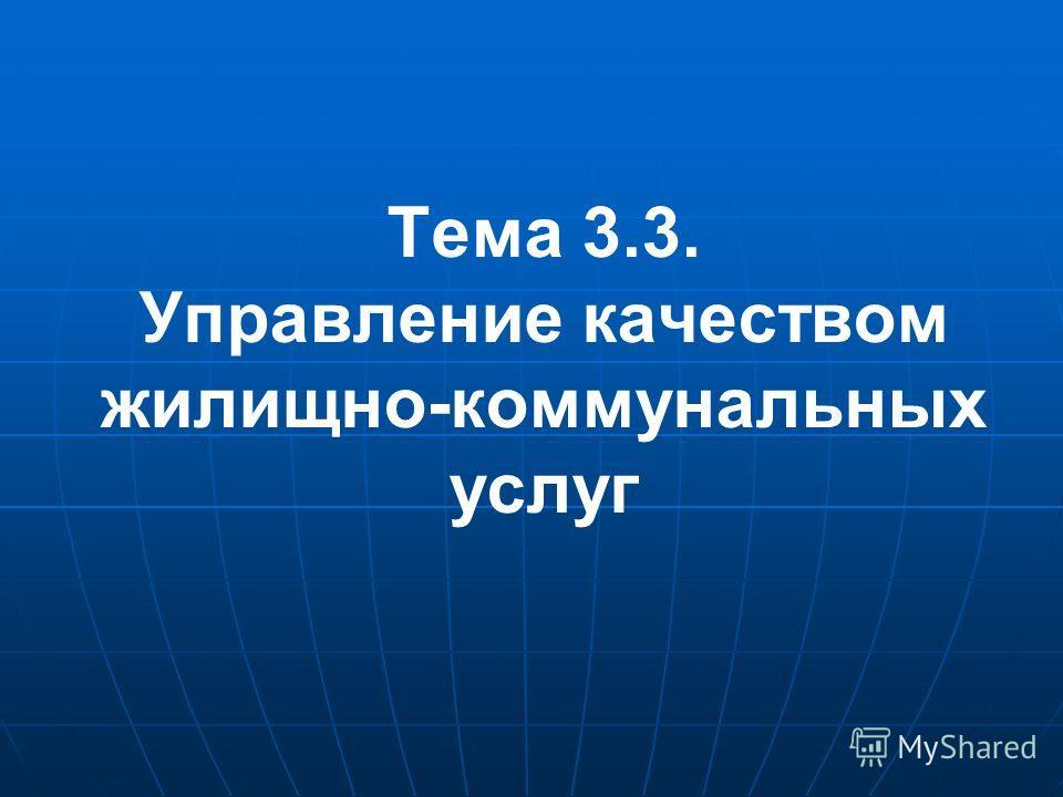 Тема 3.3. Управление качеством жилищно-коммунальных услуг