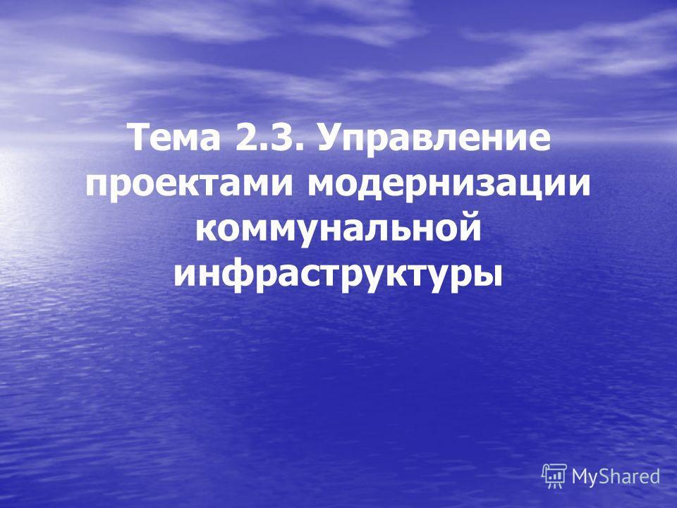 Тема 2.3. Управление проектами модернизации коммунальной инфраструктуры